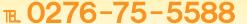 TEL 0276-75-5588