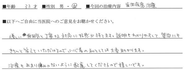 tateno_voice1.jpg