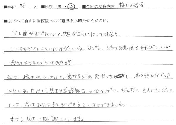 tateno_voice11.jpg