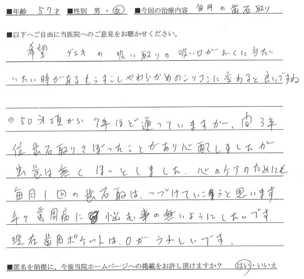 tateno_voice13.jpg