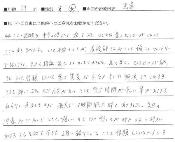 tateno_voice14.jpg