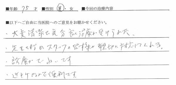 tateno_voice17.jpg