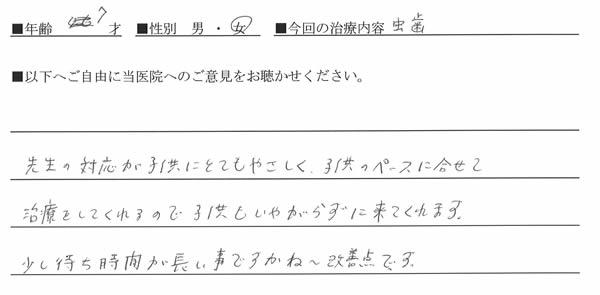 tateno_voice18.jpg