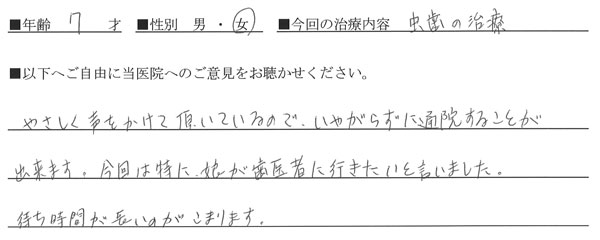tateno_voice2.jpg