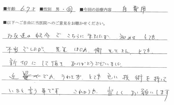 tateno_voice20.jpg