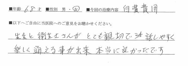 tateno_voice21.jpg