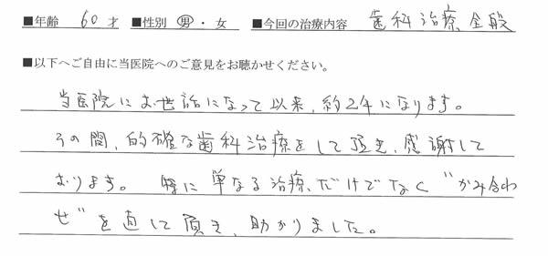 tateno_voice24.jpg