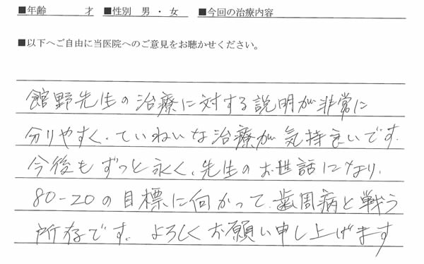 tateno_voice25.jpg