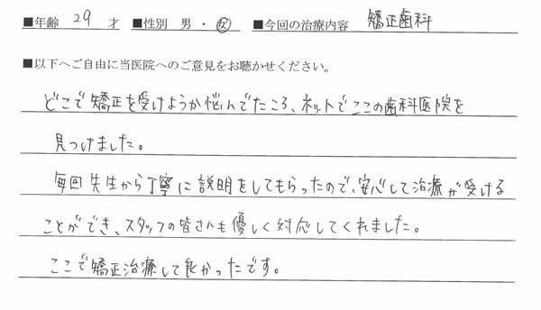 tateno_voice28.jpg