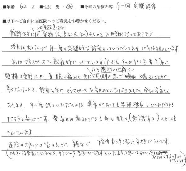 tateno_voice3.jpg