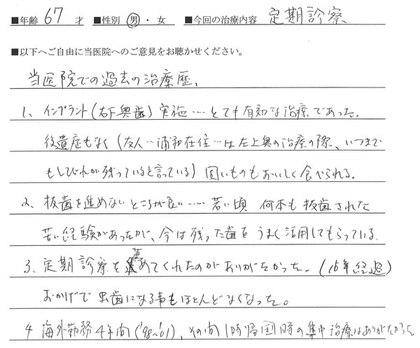 tateno_voice5.jpg