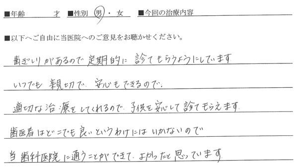 tateno_voice6.jpg