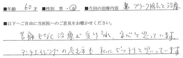tateno_voice7.jpg