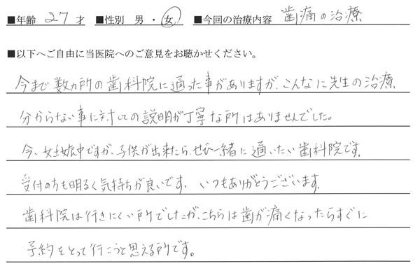tateno_voice8.jpg