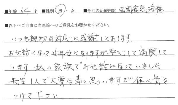 tateno_voice9.jpg